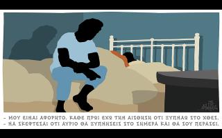 skitso-toy-dimitri-chantzopoyloy-24-01-210