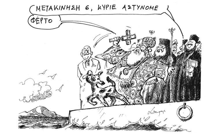 Σκίτσο του Ανδρέα Πετρουλάκη (06/01/21)