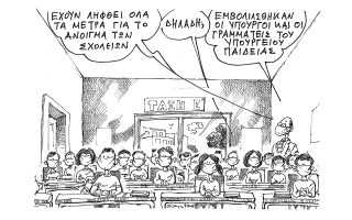 skitso-toy-andrea-petroylaki-09-01-210