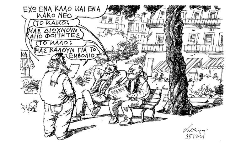 Σκίτσο του Ανδρέα Πετρουλάκη (17/01/21)