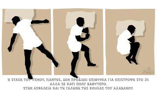 skitso-toy-dimitri-chantzopoyloy-17-01-210