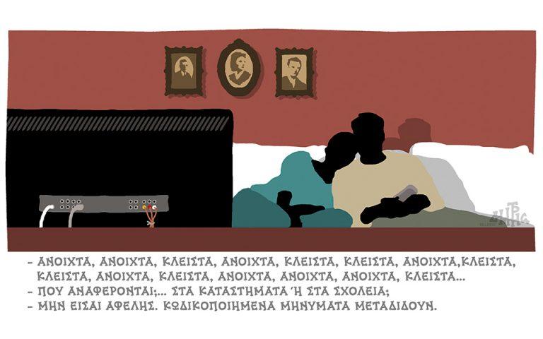 Σκίτσο του Δημήτρη Χαντζόπουλου (31/01/21)