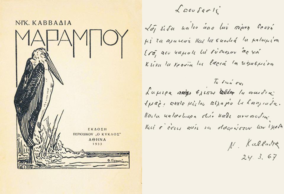 oi-thanatoi-kavvadia-kai-empeirikoy1