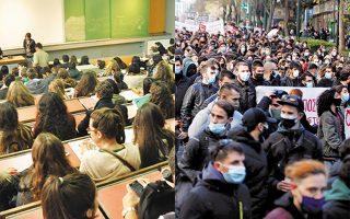Αριστερά: Φοιτητές του ελληνικού πανεπιστημίου παρακολουθούν μάθημα υπό την απειλή της αστυνομίας που κρύβεται. Δεξιά: Φοιτητές σε δρόμο της Οξφόρδης διαμαρτύρονται για τα αστυνομικά μέτρα στα ελληνικά πανεπιστήμια. (Φωτ. ASSOCIATED PRESS)