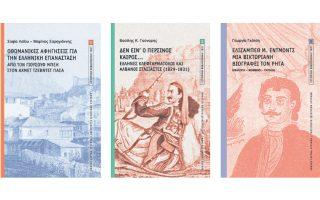 Το Ινστιτούτο Ιστορικών Ερευνών του ΕΙΕ εγκαινίασε νέα εκδοτική σειρά και σχεδιάζει διεθνή συνέδρια.