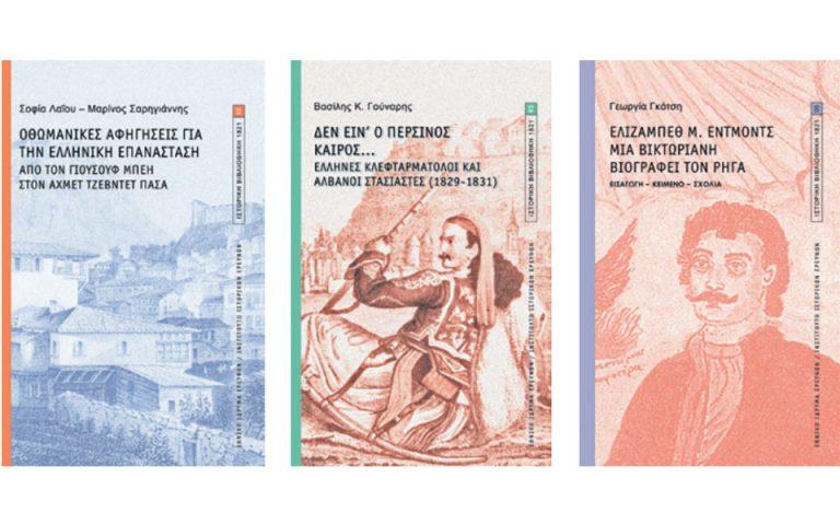 Νέες έρευνες γύρω από το 1821