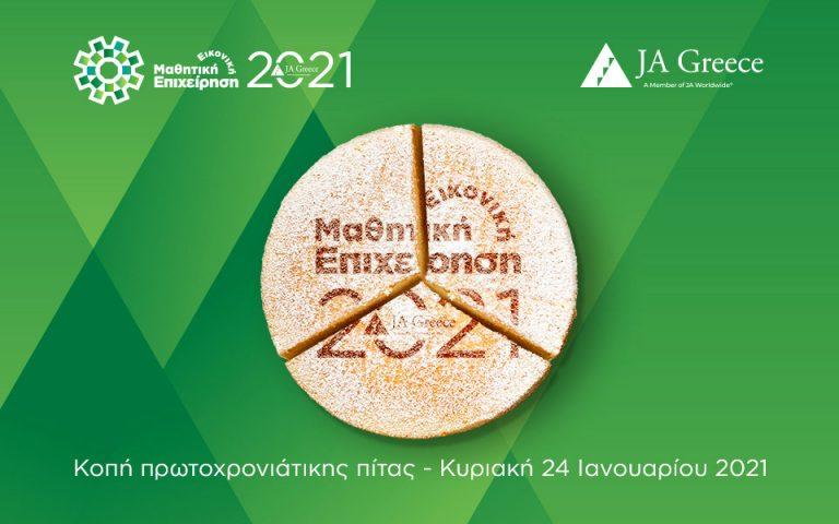 Virtual Βασιλόπιτα 2021 για τους μαθητές «επιχειρηματίες» έκοψε  το Junior Achievement Greece