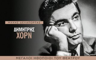 megaloi-ellines-ithopoioi-theatroy-dimitris-chorn0
