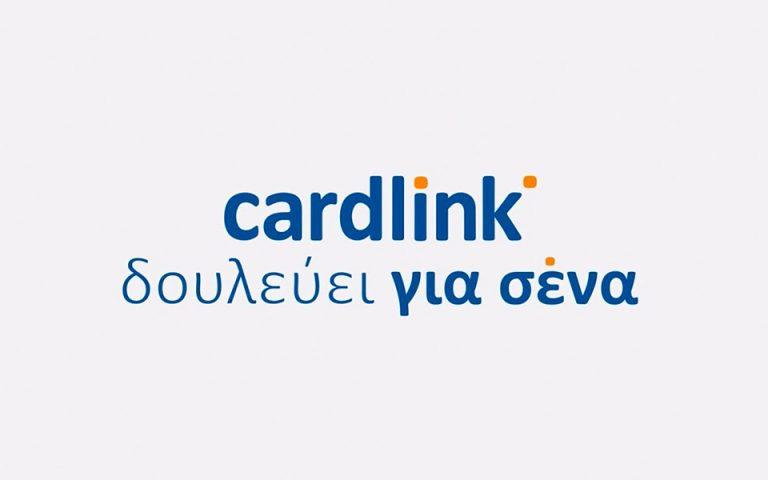 Ο κόσμος της Cardlink