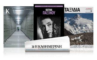 ayti-tin-kyriaki-me-tin-k-katina-paxinoy-periodiko-k-taxidia0