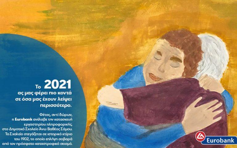 H νοσταλγία των παιδιών για το σχολείο μέσα από τον διαγωνισμό ζωγραφικής της Eurobank