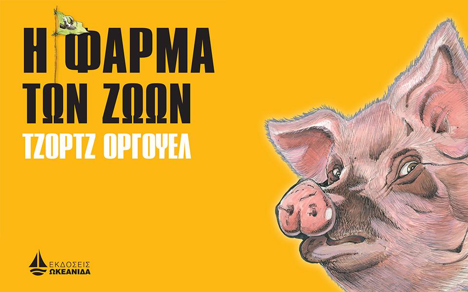 ayti-tin-kyriaki-me-tin-k-tzortz-orgoyel-i-farma-ton-zoon-k-epicheirein-periodiko-k-taxidia0