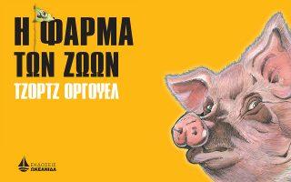 tzortz-orgoyel-i-farma-ton-zoon0
