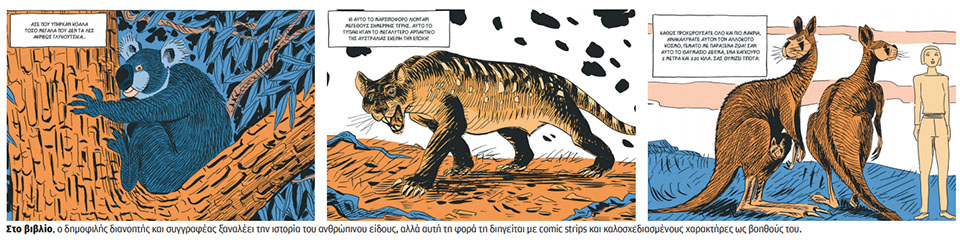 ena-komiks-gia-ton-homo-sapiens1