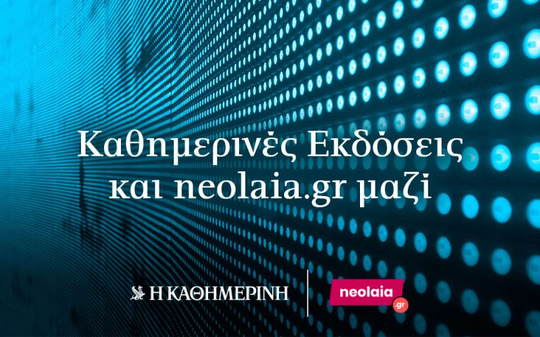 «Καθημερινές Εκδόσεις» και neolaia.gr μαζί