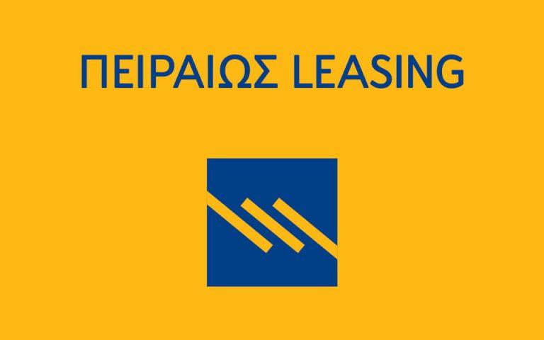 Πειραιώς Leasing Χρηματοδοτικές Μισθώσεις Ανώνυμη Εταιρεία: Ενημέρωση για τη διαβίβαση δεδομένων προσωπικού χαρακτήρα και για τη μεταβολή και περιορισμό των σχετικών σκοπών επεξεργασίας