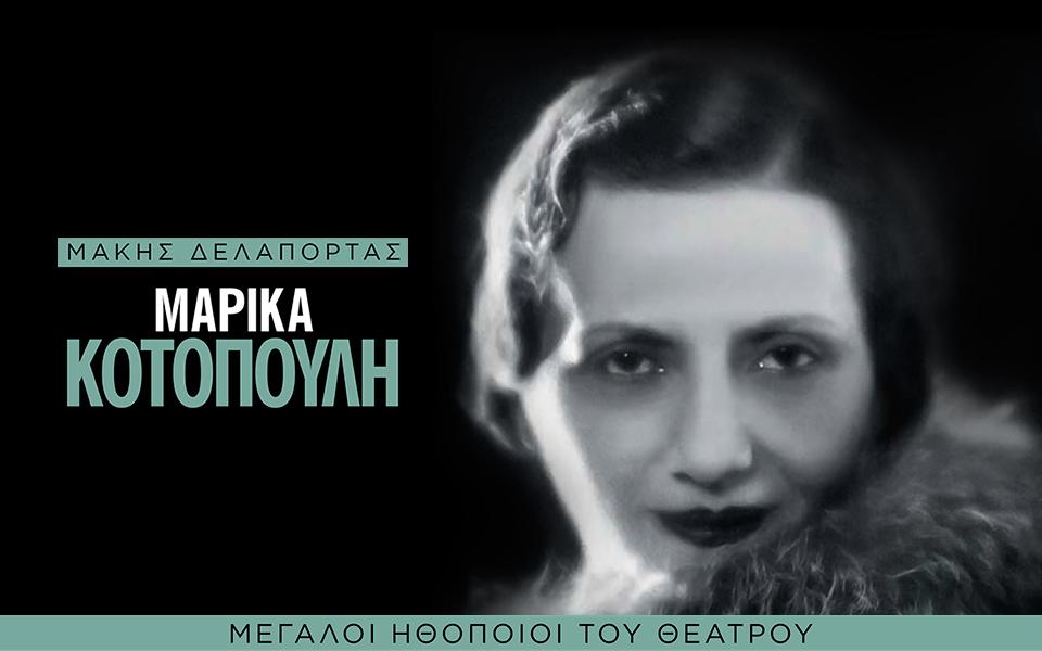 ayti-tin-kyriaki-me-tin-k-marika-kotopoyli-periodiko-k-taxidia0