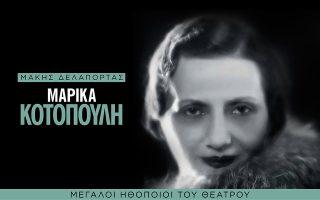 megaloi-ellines-ithopoioi-theatroy0
