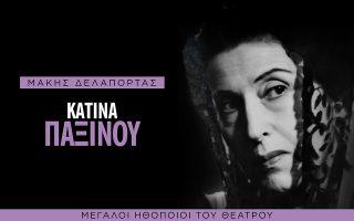 simera-me-tin-k-katina-paxinoy0