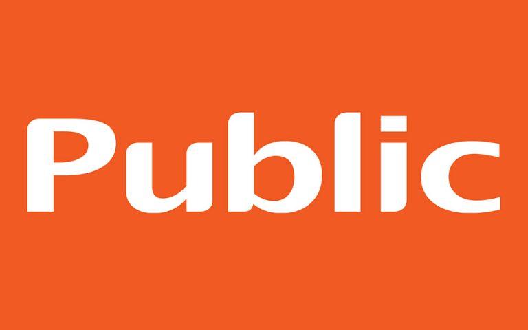 Το Public παραδίδει δωρεάν τις παραγγελίες που έγιναν με click away