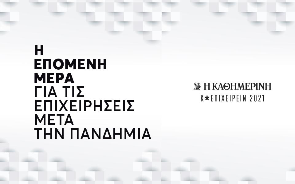 ayti-tin-kyriaki-me-tin-k-tzortz-orgoyel-i-farma-ton-zoon-k-epicheirein-periodiko-k-taxidia1
