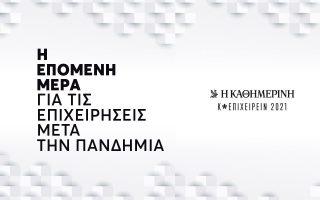 ayti-tin-kyriaki-me-tin-k-k-epicheirein-20210