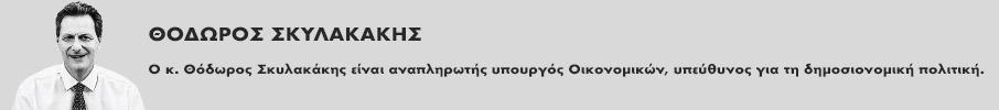 i-lepti-kokkini-grammi-tis-dimosionomikis-statherotitas0