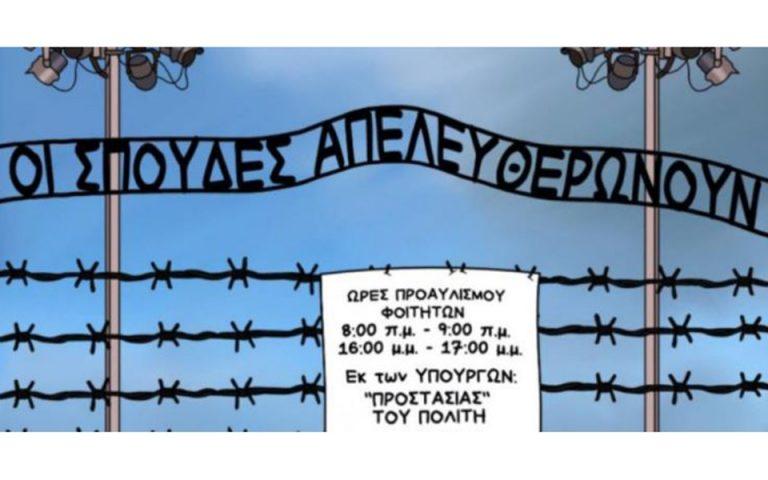 Οργή ΚΙΣΕ για το σκίτσο της «Εφημερίδας των Συντακτών»