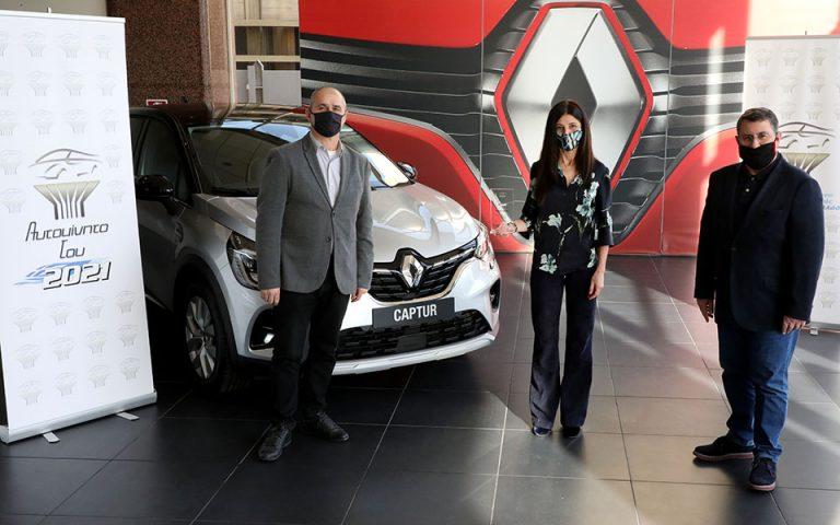 Απονομή του βραβείου για το νέο Renault Captur στην TEOREN Motors