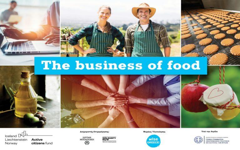 Δωρεάν εκπαιδευτικό πρόγραμμα για παραγωγή τροφίμων