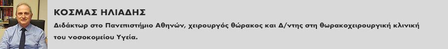 exelixeis-stin-antimetopisi-toy-karkinoy-pneymona0