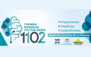 grammi-voitheias-gia-tin-anoia-apo-tin-etaireia-alzheimer-athinon-sto-11020