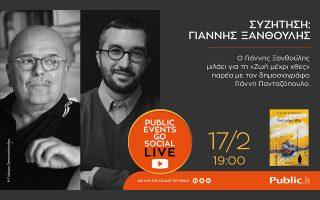 public-events-go-social-o-fevroyarios-synechizetai-me-synarpastikes-logotechnikes-synantiseis0