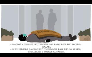 skitso-toy-dimitri-chantzopoyloy-03-02-210