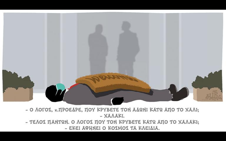 Σκίτσο του Δημήτρη Χαντζόπουλου (03/02/21)