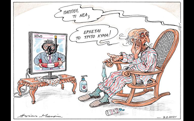 Σκίτσο του Ηλία Μακρή (04/02/21)
