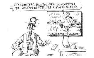 skitso-toy-andrea-petroylaki-04-02-210
