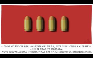 skitso-toy-dimitri-chantzopoyloy-05-02-210