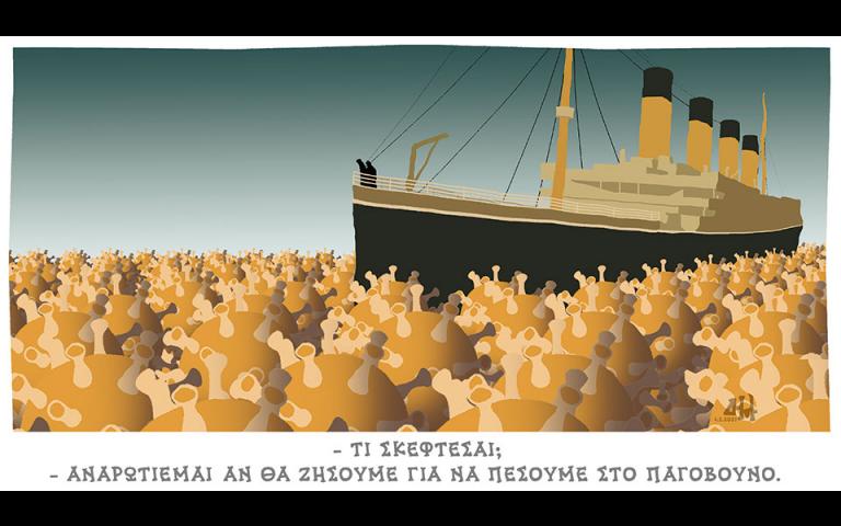Σκίτσο του Δημήτρη Χαντζόπουλου (06/02/21)