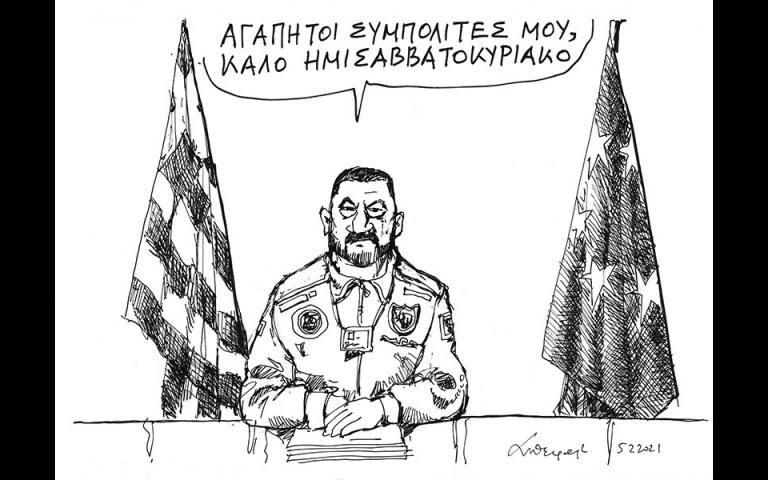 Σκίτσο του Ανδρέα Πετρουλάκη (06/02/21)