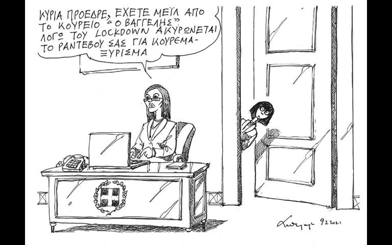Σκίτσο του Ανδρέα Πετρουλάκη (10/02/21)