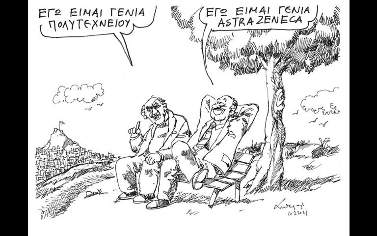 Σκίτσο του Ανδρέα Πετρουλάκη (11/02/21)
