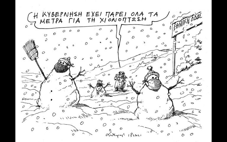 Σκίτσο του Ανδρέα Πετρουλάκη (16/02/21)