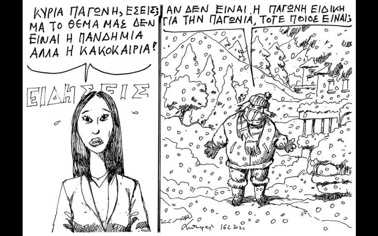 Σκίτσο του Ανδρέα Πετρουλάκη (17/02/21)