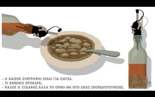 skitso-toy-dimitri-chantzopoyloy-17-02-210