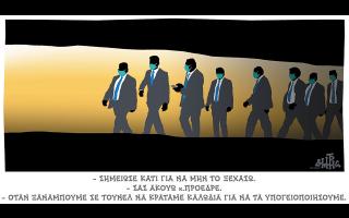 skitso-toy-dimitri-chantzopoyloy-18-02-210
