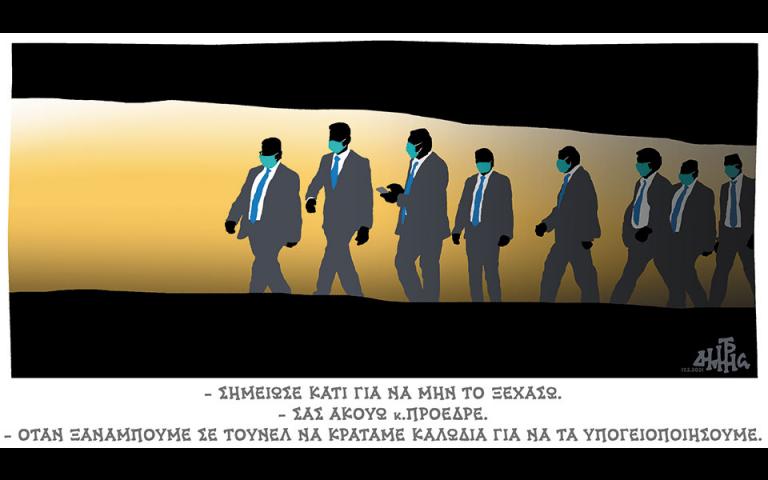 Σκίτσο του Δημήτρη Χαντζόπουλου (18/02/21)