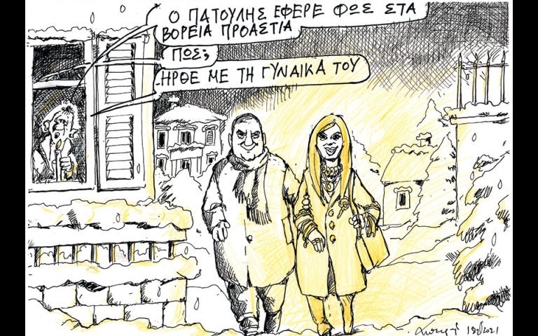 Σκίτσο του Ανδρέα Πετρουλάκη (19/02/21)