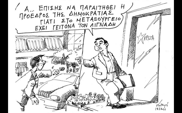 Σκίτσο του Ανδρέα Πετρουλάκη (20/02/21)