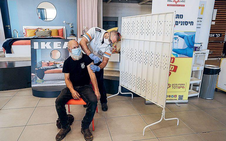 Στο Ισραήλ εμβολιάζονται και στο ΙΚΕΑ
